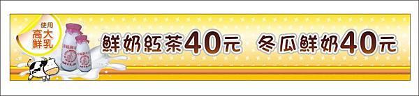 0321-高大鮮乳(新)1-定