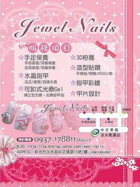 7號儀-Jewel海報-定