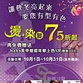 7號儀-新雅沙龍_海報