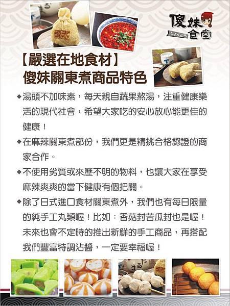 0205-傻妹食堂海報