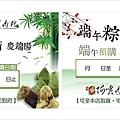 0607-阿霞肉粽預購