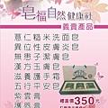 0912-皂福海報-定