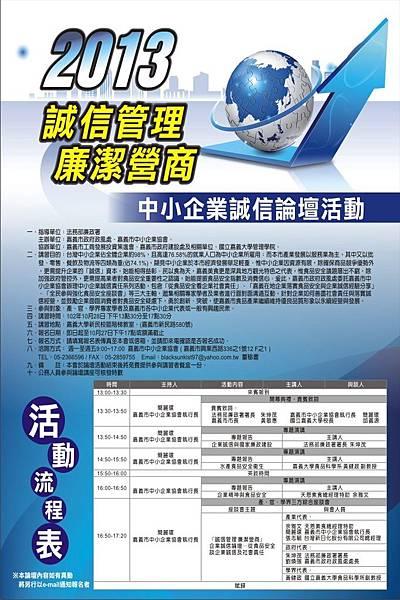 1019-中小企業活動海報-定