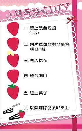 0930-手作海報-小草莓.jpg