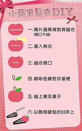 0930-手作海報-小蘋果.jpg