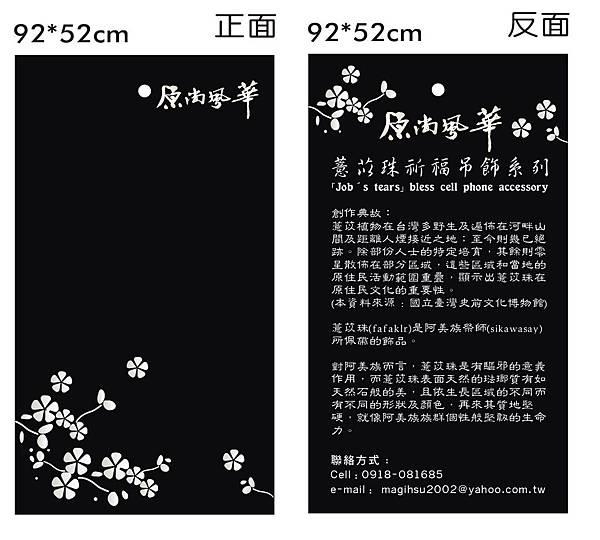 1號真-原尚風華故事卡.JPG