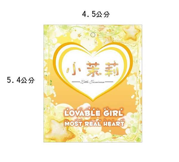 7號儀-小茉莉-吊卡.JPG