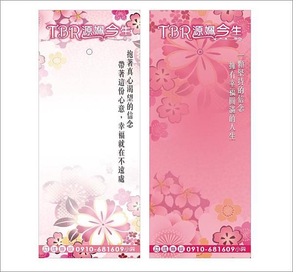 7號儀-源姵今生(商品卡片).jpg