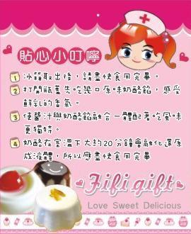 98.09.29-Fifi gift-奶酪產品-吊卡.jpg