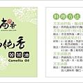 0908-苦茶油小吊卡1.jpg