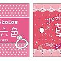 五顏六&草莓屋吊卡.jpg