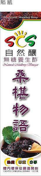 1號真-向日葵-桑椹物語貼紙.jpg