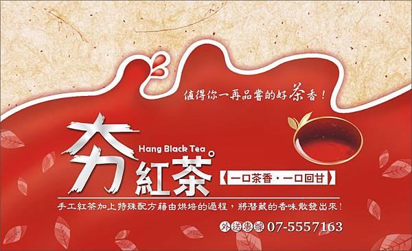 7號儀-99.3.11-夯紅茶-1.jpg