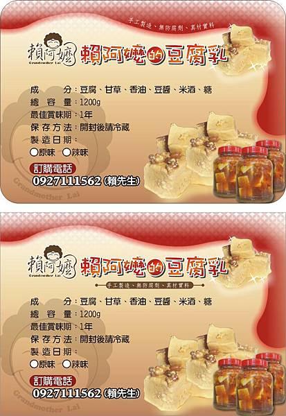 7號儀99.2.25-豆腐乳貼標-修.jpg