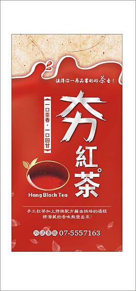 7號儀-0414-夯紅茶(長版).jpg