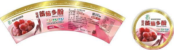 7號儀-長龍紅酒蕃茄.jpg