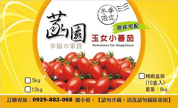 7號儀-菡園蕃茄貼-定.jpg