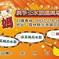 98.10.21-花媽手工水餃餛飩-貼紙.jpg