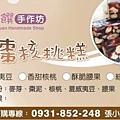 0108-禎饌南棗核桃糕-定.jpg