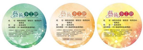 0228-藝術手工皂1-PO.jpg