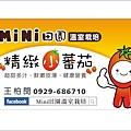 0122-MINI1-定.jpg