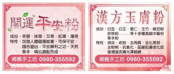 0321-平安粉玉膚粉-定.jpg