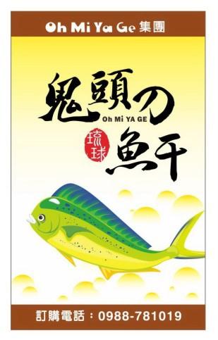 0814-琉球  鬼頭刀1-定稿.jpg