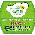 0914-茶阪熊貼紙.jpg