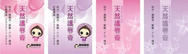 1107-HOKO貼紙1.jpg