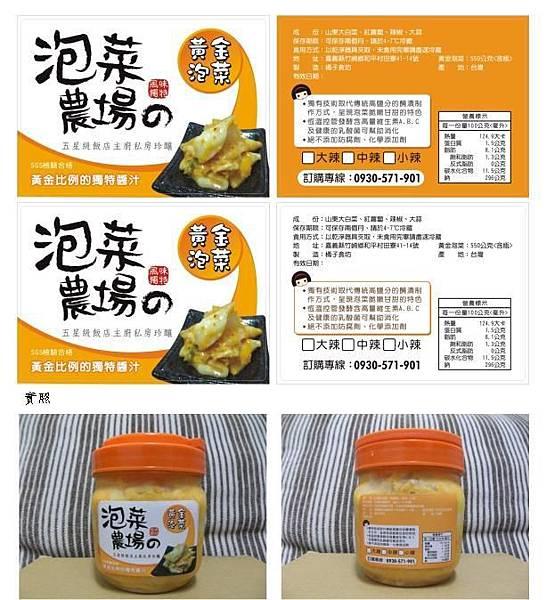 黃金泡菜版_定版實照.jpg