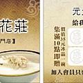 7號儀-元太祖豆花集點卡.jpg