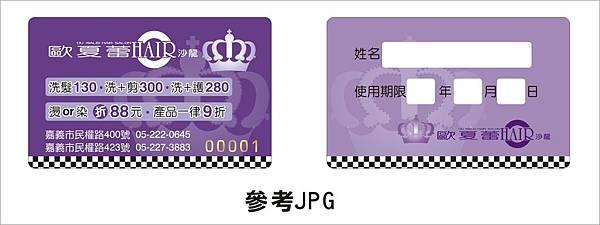 7號儀-VIP卡1.jpg