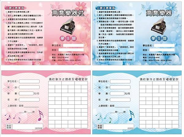 7號儀-高喬樂器_學生證2版.JPG