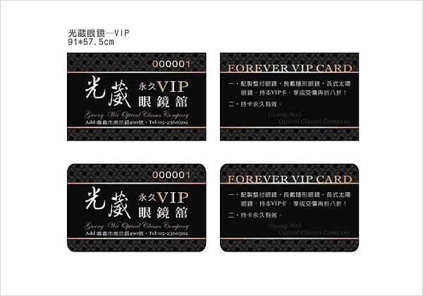 98.11.01-光威系列-VIP.jpg