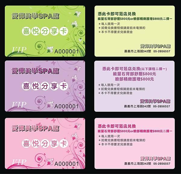 儀-愛樺VIP-1.jpg