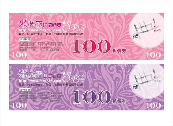 0510-米芮亞折價券-定上.jpg