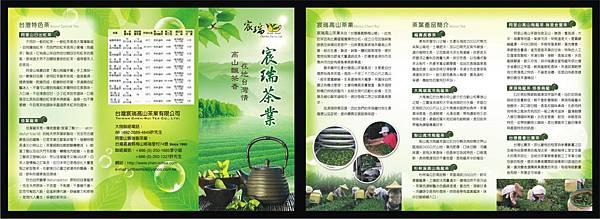 7號儀-宸瑞茶葉DM1.jpg