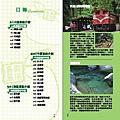 7號儀-旅遊手冊內頁1.JPG