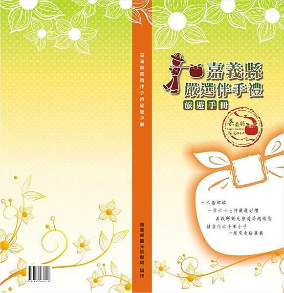 7號儀-旅遊手冊封面.jpg