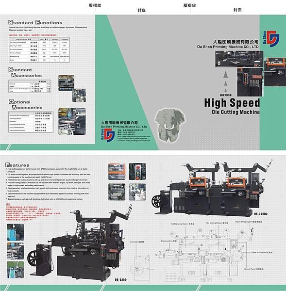 0213-高速模切機.jpg