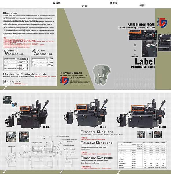 0213-商標印刷機.jpg