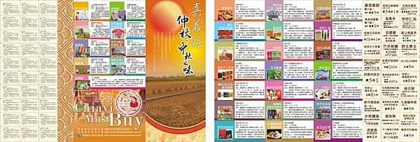 0815-戀戀三味-仲秋-更正版-1.jpg