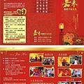 1116-嘉禾婚禮(新定new).jpg