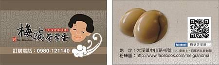 0123-梅婆名片設計-定.jpg