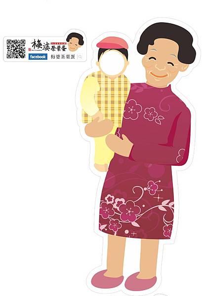 0124-梅婆人物設計-人+牌.jpg