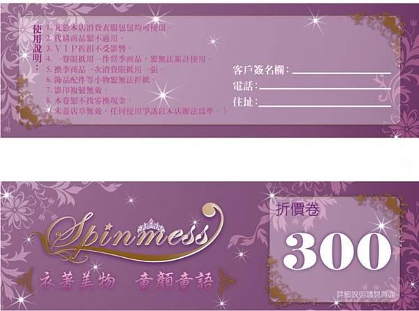 2號琳-折價券-07-09.jpg