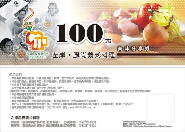 0829-左岸風尚餐券.jpg