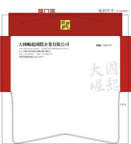 100.5.24-大國崛起信封-曲.jpg
