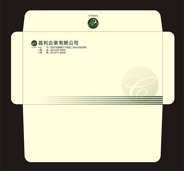 1221-昌利企業信封.jpg