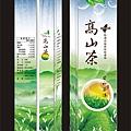 7號儀-高山茶茶袋模擬.jpg